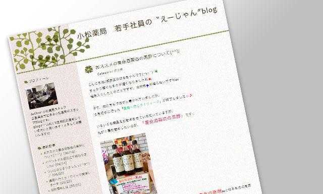 """小松薬局 若手社員の""""えーじゃん""""blog"""