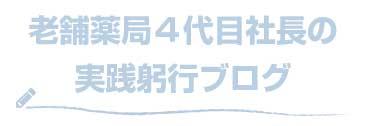老舗薬局4代目社長の実践躬行ブログ