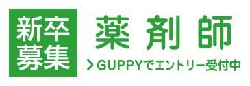 新卒薬剤師GUPPYエントリー