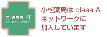小松薬局は class A ネットワークに 加入しています