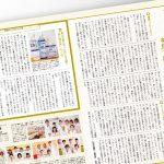タウン誌「くれえばん」に掲載されました。